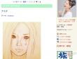 三船美佳がブログにアップした『ナミダ』