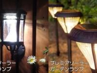 株式会社 東武住販のプレスリリース画像