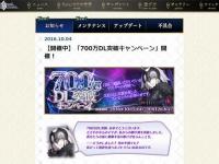 『Fate/Grand Order』公式サイト・お知らせより。