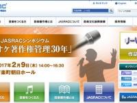 一般社団法人日本音楽著作権協会 JASRACホームページより