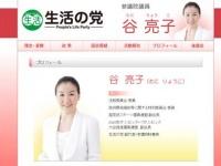 谷亮子公式サイトホームページより