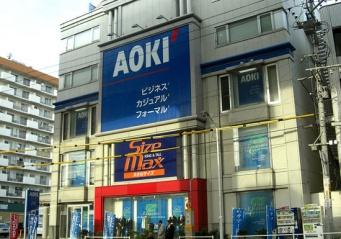 AOKIの店舗(「Wikipedia」より)