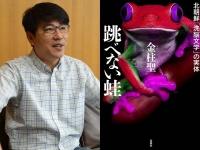 撮影=編集部/『跳べない蛙 北朝鮮「洗脳文学」の実体』(双葉社)
