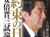 安倍首相も関与した小川氏のデビュー作『約束の日』