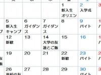 【入学当時のスケジュール帳】自分のペースでOK! とある都内大学1年生の4月の過ごし方【学生記者】