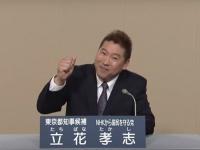 NHKから国民を守る党代表・立花孝志氏