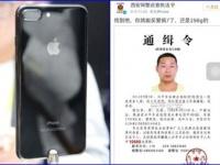 地元警察の公式ページに掲載された実際の画像。指名手配犯の情報と共に、iPhone7を宣伝に使っている様子がわかる