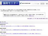 内閣府大臣官房政府広報室の「国政モニター」ウェブサイト