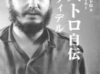 『少年フィデル』(トランスワールドジャパン)