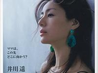 写真は「東京Mama Style 2017年 05 月号」より