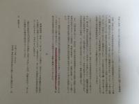 """国会議員の育休にこだわる自民宮崎議員についての""""幻の文書""""を入手"""