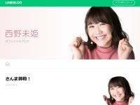 西野未姫 公式ブログより