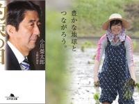 左『約束の日 安倍晋三試論』(幻冬舎)/右・安倍昭恵オフィシャルサイトより