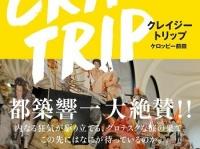 """画像は、『CRAZY TRIP 今を生き抜くための""""最果て""""世界の旅』(三才ブックス)"""