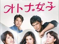※イメージ画像:フジテレビ系ドラマ『オトナ女子』スペシャルサイトより
