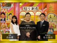 ※イメージ画像:テレビ朝日系『マツコ&有吉の怒り新党』公式サイトより