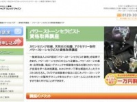 一般財団法人JADP(日本能力開発推進協会)認定