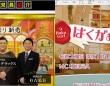 左・テレビ朝日『マツコ&有吉の怒り新党』番組ページより/右・同『はくがぁる』番組ページより