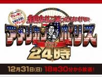 イメージ画像:日本テレビ系『ダウンタウンのガキの使いやあらへんで!』公式サイトより