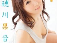 ※イメージ画像:穂川果音DVD『晴れのちカノン』エアーコントロール