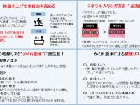 赤穂化成株式会社のプレスリリース画像
