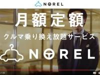 「NOREL オフィシャルサイト」より