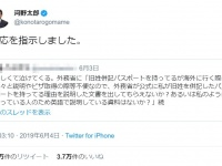 ※画像は河野太郎外務大臣のツイッターアカウント『@konotarogomame』より