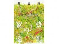 『蜜蜂と遠雷』(恩田陸/幻冬舎)