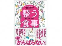『整う食事 たんぱく質リッチでムダ食い・肥えグセ不安が消える!』(豊永彩子著、実業之日本社刊)