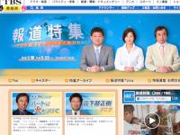 TBS『報道特集』番組ホームページより