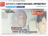 「日テレNEWS24」より
