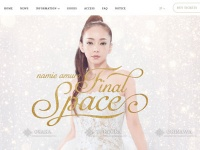 「namie amuro Final Space」公式サイトより