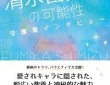 『女優・清水富美加の可能性~守護霊インタビュー~』(幸福の科学出版)