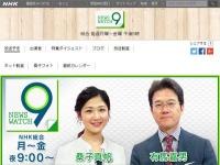 NHK『ニュースウオッチ9』公式サイトより