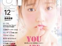 ※イメージ画像:「ar(アール)2015年12月号」表紙・島崎遥香/主婦と生活社
