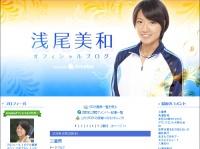 ※イメージ画像:浅尾美和オフィシャルブログより
