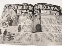 「女性セブン」11月29日・12月6日合併号(小学館)