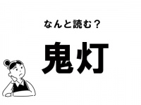 """【難読】""""きとう""""じゃない? 「鬼灯」の正しい読み方"""