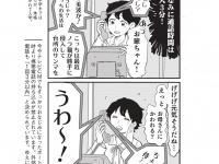 週刊大衆『ボートレース訓練生・美波』第43回
