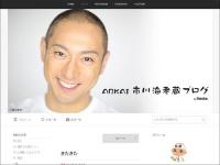 市川海老蔵オフィシャルブログより