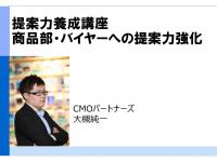 CMOパートナーズのプレスリリース画像