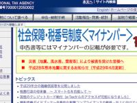 国税庁公式HP