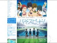 『映画 ハイ☆スピード!―Free! Starting Days―』公式サイトより。