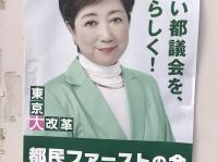【衆院選挙】自民党有利、希望の党は小池百合子代表の「削除」発言で下落