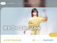 きゃりーぱみゅぱみゅ(ワーナーミュージック)公式ホームページより