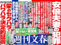「週刊文春」(3月22日号)も怪情報の発信源と指摘