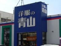 「洋服の青山」の店舗(「Wikipedia」より)