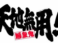 (C)AIC/VAP・NTV