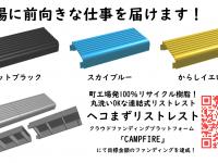 株式会社竜章産業のプレスリリース画像