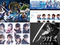 ミュージカル『刀剣乱舞』、ミュージカル『テニスの王子様』、ミュージカル『薄桜鬼』新選組奇譚、舞台『ノラガミ』公式サイトより。